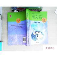 【二手旧书9成新】贾里贾梅大系:小鬼鲁智胜