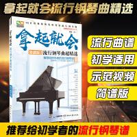 拿起就会流行钢琴曲超精选简谱版 初学入门钢琴书籍教材 简谱自学入门基础初级钢琴教材 钢琴谱流行歌曲大全 梦中的婚礼钢琴