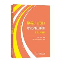德福/DSH考试词汇手册――学习/教育篇 商务印书馆