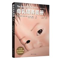 母乳喂养图册・第六版