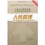 人性管理/管理新思维丛书