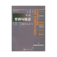 家具与陈设(第二版含光盘) 庄荣 中国建筑工业出版社【新华书店 值得信赖】
