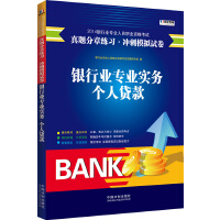 银行业专业实务个人贷款2014银行业专业人员职业资格考试真题分章练习冲刺模拟试卷