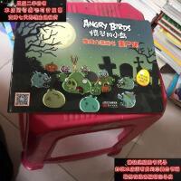 【二手旧书9成新】愤怒的小鸟 推理力游戏书 僵尸猪9787506077033