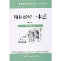 【二手旧书9成新】项目经理一本通(第2版)/建筑施工现场管理人员一本通系列丛书 《项目经理一本通》编委会 978751
