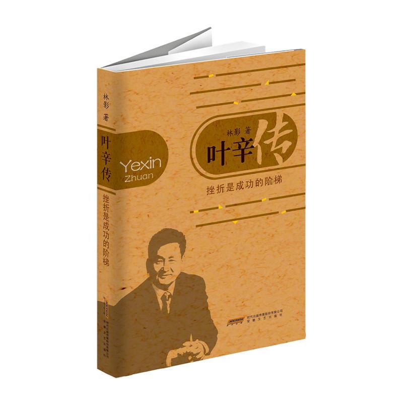 叶辛传 用传记文学的笔法,真实又生动地记录、再现了作家叶辛的传奇人生和他的文学之路。