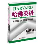 哈佛英语 完形填空与阅读理解巧学精练 高三+高考