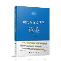 【人民出版社】现代西方经济学镜鉴