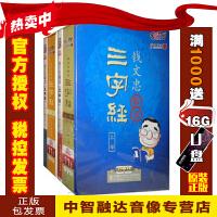 正版包票 CCTV百家讲坛 钱文忠解读三字经(上下部)(22DVD+2本书)视频讲座光盘碟片