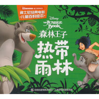 迪士尼经典电影儿童百科绘本 森林王子 热带雨林