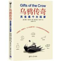乌鸦传奇:天生是个大玩家Gifts of the Crow