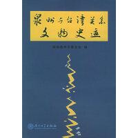 泉州与台湾关系文物史迹