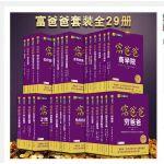 富爸爸穷爸爸系列(全新修订版)全套29册 新版
