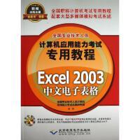 Excel 2003中文电子表格 全国专业技术人员计算机应用能力考试命题研究组 著作