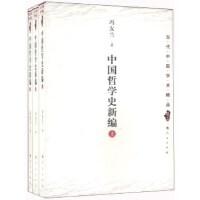 【人民出版社】 当代中国学术精品哲学:中国哲学史新编(套装全三册)