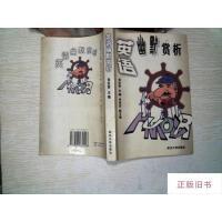 【二手旧书8成新】英语幽默赏析 书破损有点笔记
