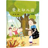 """爱上幼儿园(小朋友第一次心怀忐忑地走出家门,走进名为""""幼儿园""""的陌生地方,与其他小朋友初次见面,会发生怎样有趣的故事?"""