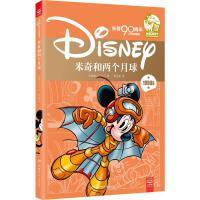 米奇和两个月球 美国迪士尼公司 著;曹艺嘉 译 著作