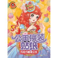 巧克力糖果公主(创意贴画,手脑联动,快乐畅玩!) 文心 天地出版社
