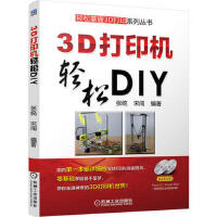 3D打印机轻松DIY 张统,宋闯著 机械工业出版社【新华书店 品质保证】