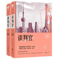 正版-FLY-谈判官 (全2册) 9787549256426 长江出版社 知礼图书专营店