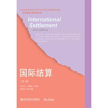 国际结算(第三版)
