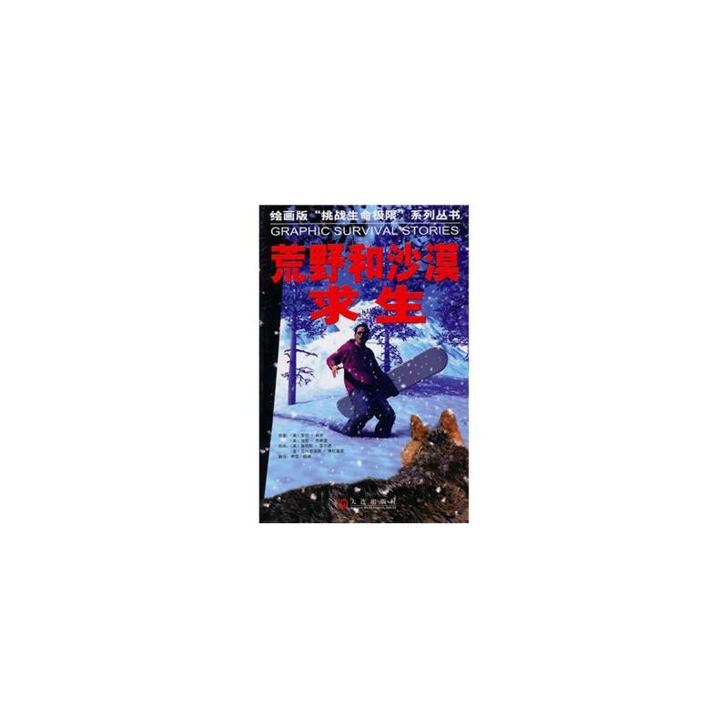 【RTZ】荒野和沙漠求生 [英] 肖恩,[英] 杰弗里; [英] 菲尔德,[意] 博坎富索 绘; 申雪,杨琳 大连出版社 9787806849590 亲,全新正版图书,欢迎购买哦!