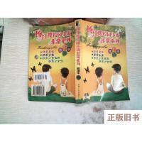 【二手旧书8成新】杨红樱校园小说非常系列超值本A