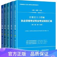 备考2021 注册岩土工程师执业资格考试专业考试规范汇编(第3版 套装共5册)