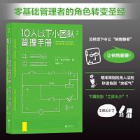 10人以下小团队管理手册(团购,请致电400-106-6666转6)