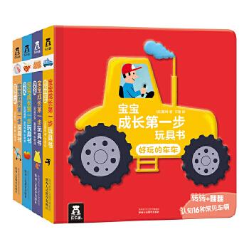 宝宝成长第一步玩具书(全4册) 1-3岁  转盘玩具+惊喜翻翻,让宝宝在互动游戏中认知生活!边玩边学,衣食住行全知道! 乐乐趣低幼认知