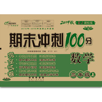 期末冲刺100分数学三年级上册19秋(RJ课标版)(全新版)