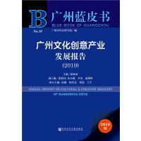 广州蓝皮书:广州文化创意产业发展报告(2019)