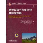 光伏与风力发电系统并网变换器