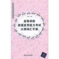 高等学校英语应用能力考试大纲词汇手册(新世纪英语考试大纲词汇手册丛书)