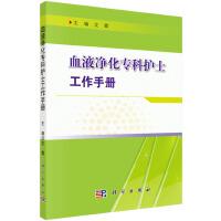 血液净化专科护士工作手册