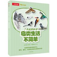 博物少年百科:鸟类生活不简单