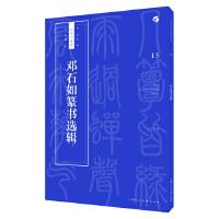 邓石如篆书选辑