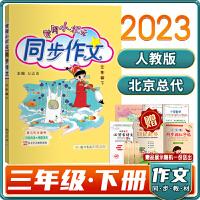 包邮2020春黄冈小状元同步作文三年级下册小学优秀作文获奖作文3年级写作方法