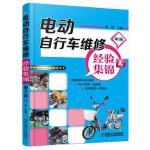 【旧书二手书9成新】 电动自行车维修经验集锦 第2版 邢磊 9787111528555 机械工业出版社