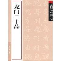 中国经典碑帖释文本.龙门二十品 古吴轩出版社 编 著作