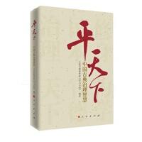 【人民出版社】 平天下:中国古典治理智慧