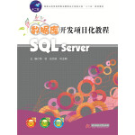 数据库开发项目化教程(SQL Server) 杨铭 战忠丽 肖玉朝 华中科技大学出版社【新华书店 品质保证】