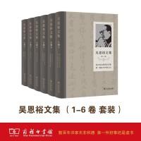 吴恩裕文集1-6卷