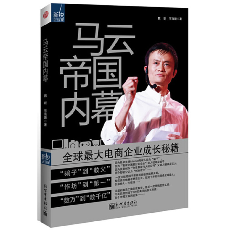 马云帝国内幕-全球最大电商企业成长秘籍