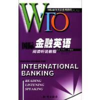 WTO国际金融英语阅读听说教程 包括磁带