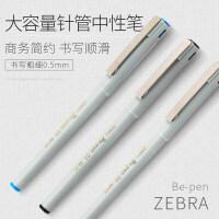 斑马牌(ZEBRA) 针管笔 BE-100签字笔 中性笔 水笔 财务用笔 0.5mm