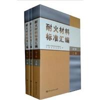 耐火材料标准汇编 (第5版) 上中下册3本一套