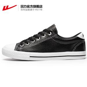 回力男鞋秋季新款韩版潮流运动休闲鞋男士小白鞋皮面潮鞋板鞋鞋子