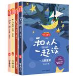 2019新版 和大人一起读一年级上 全套4册 美绘注音版